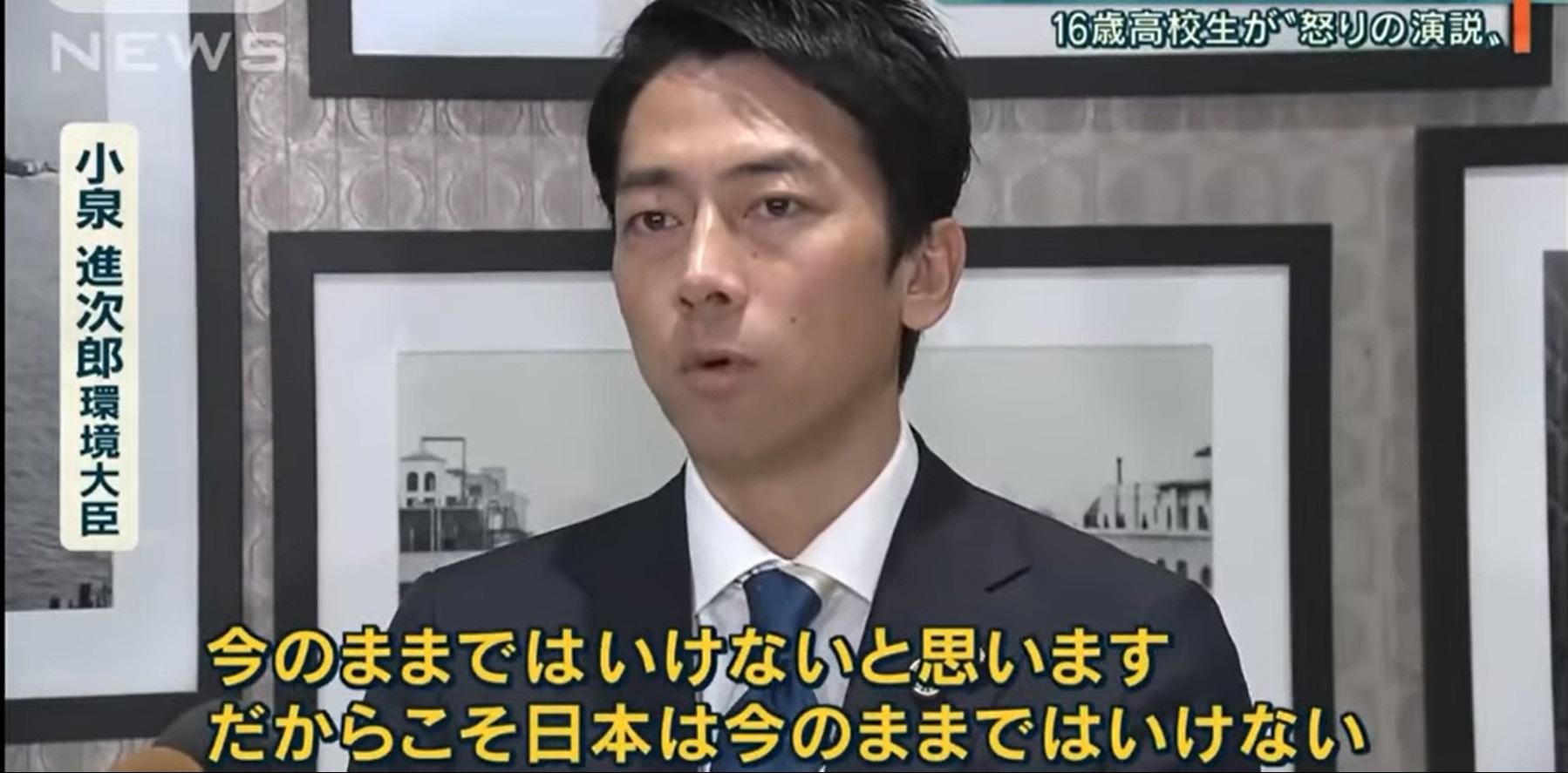 小泉進次郎の迷言集:今のまままではいけない