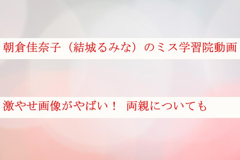 朝倉佳奈子のミス学習院動画や激やせ画像がやばい!両親についても