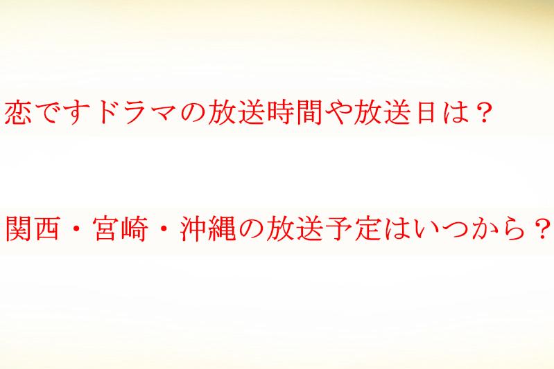 恋ですドラマ何時からで関西・宮崎・沖縄はいつから?放送時間や放送日も