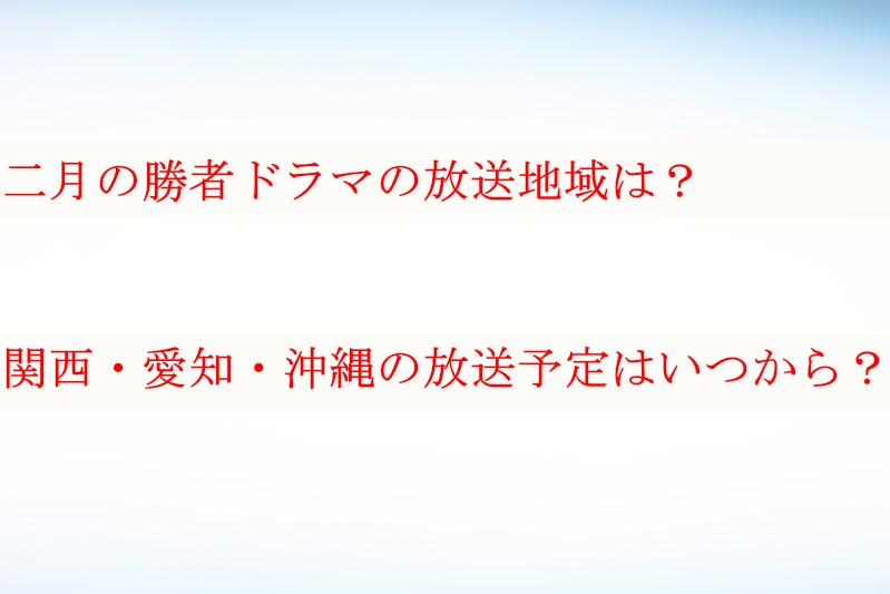 二月の勝者ドラマ放送地域は?関西・愛知・沖縄の放送予定はいつから?