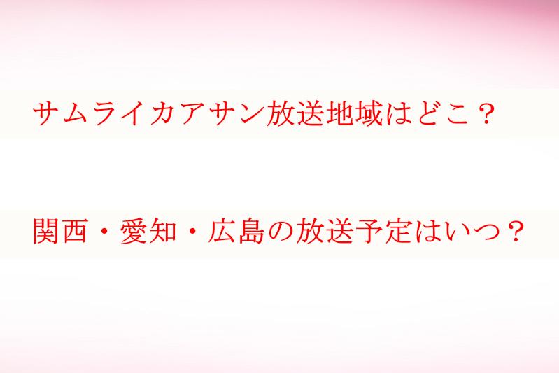 サムライカアサン放送地域は?関西・愛知・広島の放送予定はいつ?