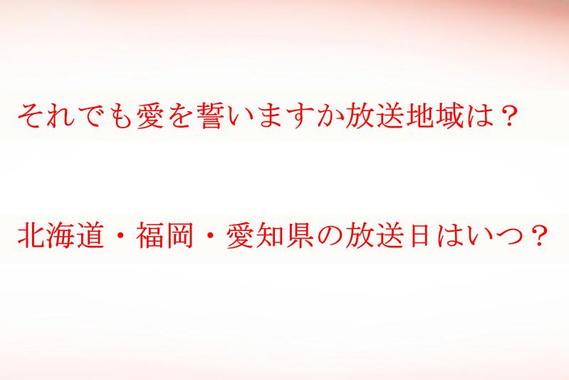 それでも愛を誓いますか北海道・福岡・愛知県の放送日は?放送地域まとめ